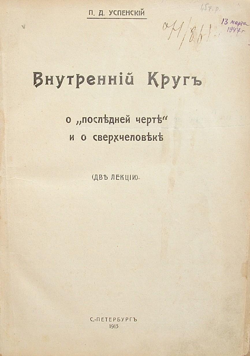 Гурджиев и кроули книги скачать